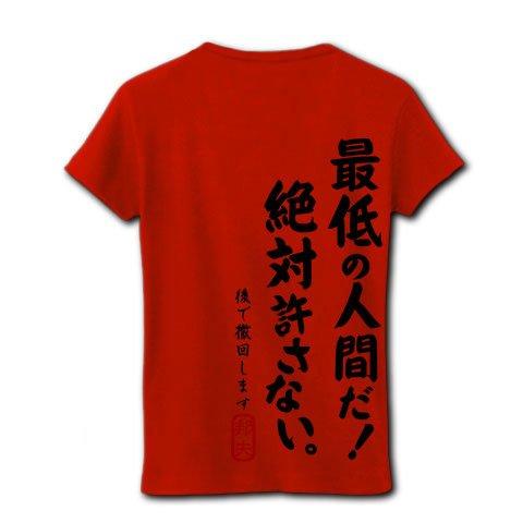 最低の人間だ! リブクルーネックTシャツ(赤) M