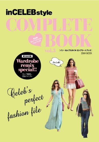 COMPLETE BOOK 2013年Vol.3 大きい表紙画像