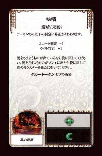 アーカムホラー 完全日本語版
