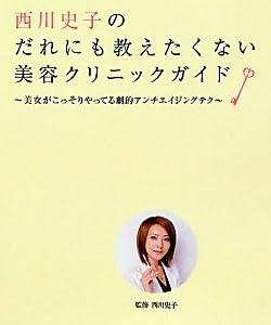 西川史子のだれにも教えたくない美容クリニックガイド~美女がこっそりやってる劇的アンチエイジングテク (主婦の友αブックス)