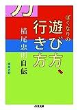 ぼくなりの遊び方、行き方: 横尾忠則自伝 (ちくま文庫)