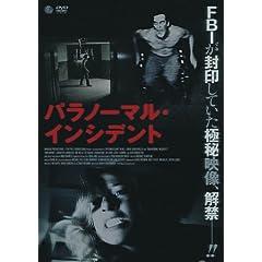�p���m�[�}���E�C���V�f���g [DVD]