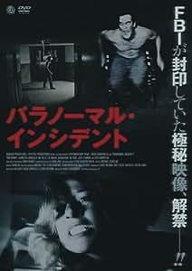パラノーマル・インシデント [DVD]