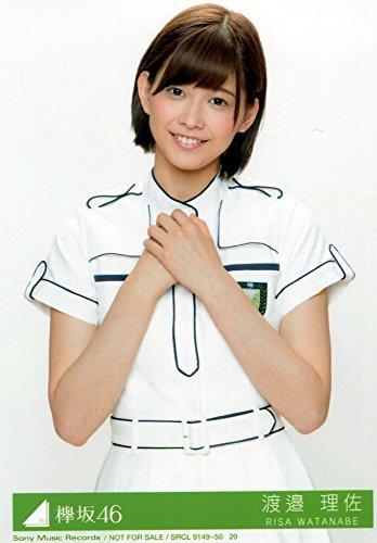 【渡邉理佐】 公式生写真 欅坂46 世界には愛しかない 初回盤 Type-B