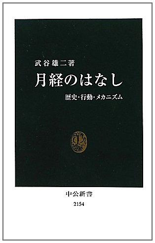月経のはなし - 歴史・行動・メカニズム (中公新書)