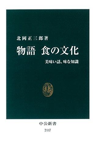 物語 食の文化 美味い話、味な知識 (中公新書)