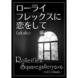 ローライフレックスに恋をして [Kindle版]