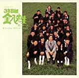 3年B組金八先生 8シリーズ オリジナル・サウンドトラック