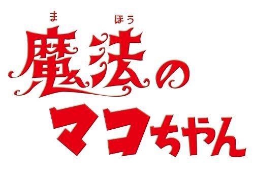 想い出のアニメライブラリー第13集  魔法のマコちゃん DVD-BOX  デジタルリマスター版 Part 2