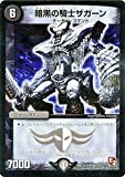 デュエルマスターズ【暗黒の騎士ザガーン】【スーパーレア】DMX12-b-040-SR ≪ブラック・ボックス・パック 収録≫
