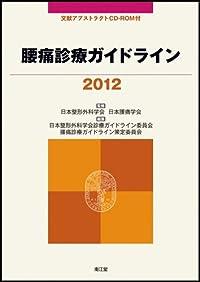 腰痛診療ガイドライン 2012