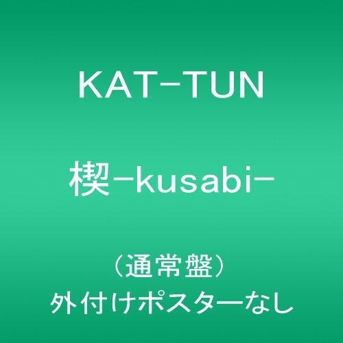 楔-kusabi-(通常盤)