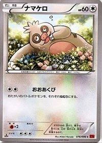 ポケモンカードゲーム XY[ライジングフィスト] ナマケロ(たね) 076/096 XY3