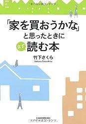 「家を買おうかな」と思ったときにまず読む本