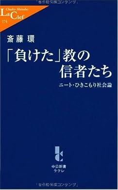 「負けた」教の信者たち - ニート・ひきこもり社会論 (中公新書ラクレ)