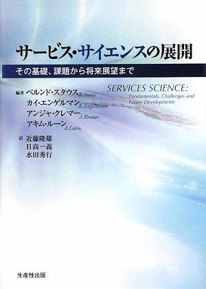 サービス・サイエンスの展開―その基礎、課題から将来展望まで