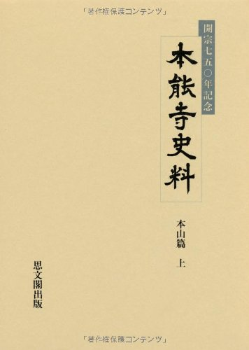 本能寺史料