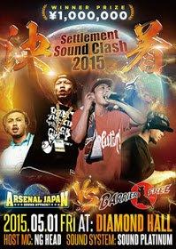 決着-Settlement Sound Clash- [DVD]