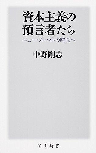 資本主義の預言者たちニュー・ノーマルの時代へ (角川新書)