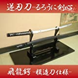 美術刀剣-模造刀 るろうに剣心 緋村剣心の愛刀『逆刃刀 飛龍鍔』