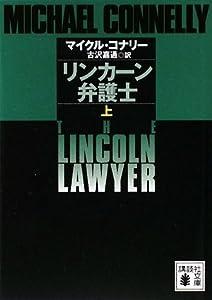 リンカーン弁護士(上) (講談社文庫)