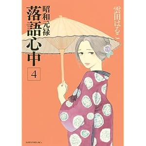 昭和元禄落語心中の画像 p1_5