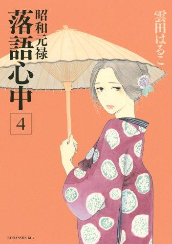 昭和元禄落語心中(4) (KCx)