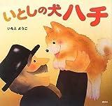 いとしの犬 ハチ (講談社の創作絵本シリーズ)