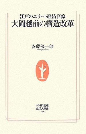 江戸のエリート経済官僚 大岡越前の構造改革 (生活人新書)