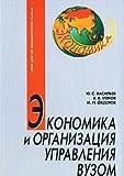 img - for Ekonomika i organizatsiya upravleniya vuzom book / textbook / text book