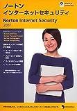 ノートン・インターネットセキュリティ 2007 VISTA対応 標準版