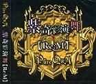 ���̱���[Re:M](DVD��)(�߸ˤ��ꡣ)
