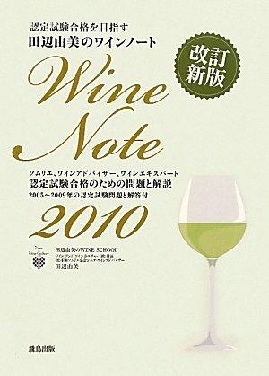 田辺由美のワインノート〈2010年版〉―ソムリエ、ワインアドバイザー、ワインエキスパート認定試験合格のための問題と解説