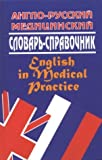 img - for English-Russian Medical Dictionary: English in Medical Practice by J. P. Murray (2002-12-06) book / textbook / text book