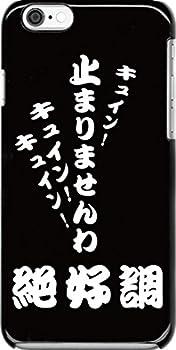 (おもしろTシャツ.com) 絶好調 キュインキュイーン 止まりませんわ おもしろ iPhone6ケース ブラック