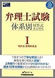 弁理士試験体系別短答式過去問集 平成20年度版 1 (2008)