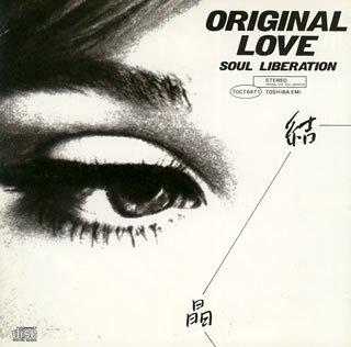 結晶~Soul Liberat