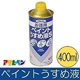 アサヒペン 徳用 ペイントうすめ液 [400ml] アサヒペン・塗料用シンナー・希釈・油性