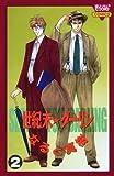 世紀末・ダーリン 2 (きらら16コミックス)
