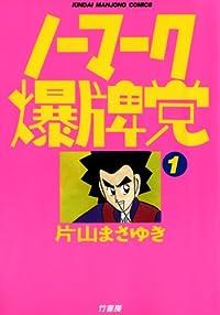 ノーマーク爆牌党 (1) 近代麻雀コミックス