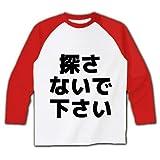 (クラブティー) ClubT 探さないで下さい ラグラン長袖Tシャツ(ホワイト×レッド) M ホワイト×レッド