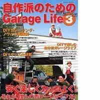 自作派のためのGarage Life―DIYガレージング (3) (Neko mook (949))