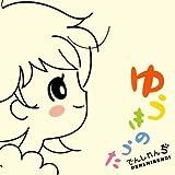 ゆうきのうた(DVD付)