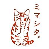ポタリングキャット 猫はんこ小サイズミマシタ。(SS-02)