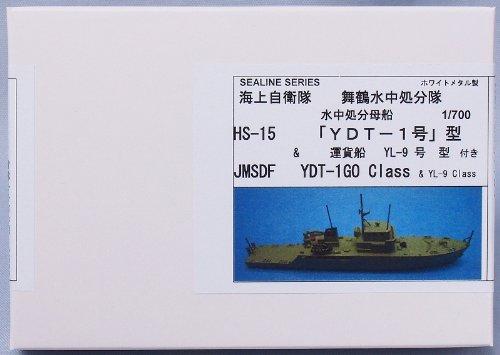1/700 海上自衛隊 水中処分母船YDT-1号型 & 運貨船YL-9号型