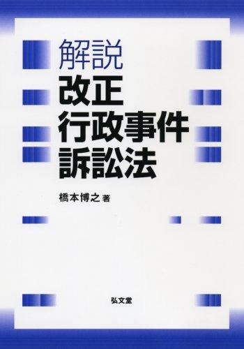 解説 改正行政事件訴訟法