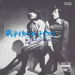 戦争を知らない子供たち (MEG-CD)