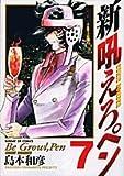 新吼えろペン 7 (サンデーGXコミックス)