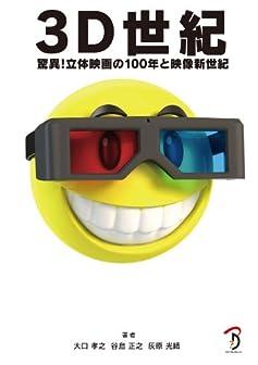 3D世紀 -驚異! 立体映画の100年と映像新世紀-