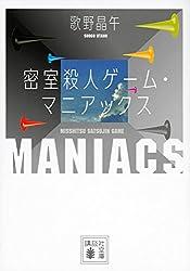 密室殺人ゲーム・マニアックス (講談社文庫)